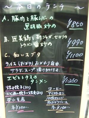 2011_0602ランチ