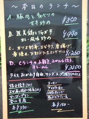 2011_0610ランチ