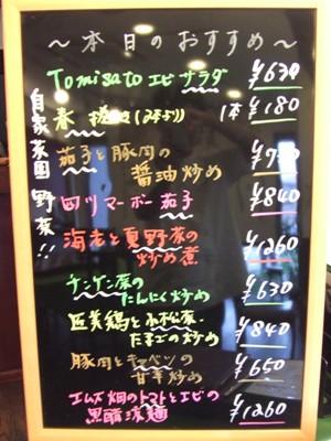 2011_0701本日のおすすめ