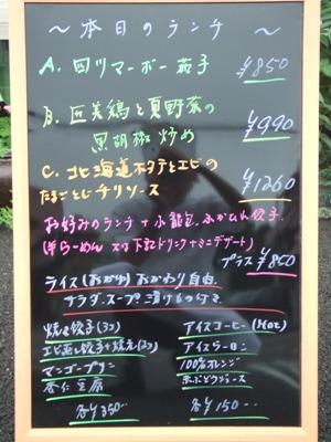 2011_0728ランチ