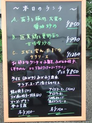 2011_0729ランチ