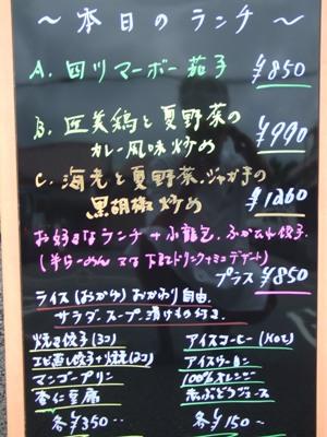 2011_0730ランチ