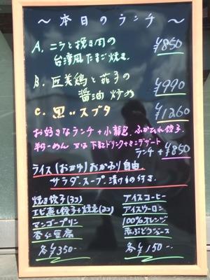 2011_0912ランチ