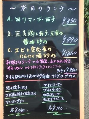 2011_0913ランチ