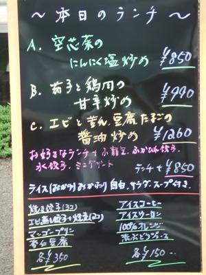 2011_0916ランチ