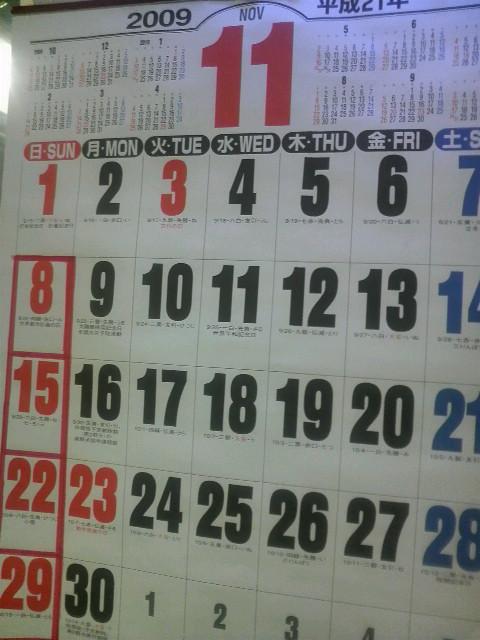 今月のカレンダー