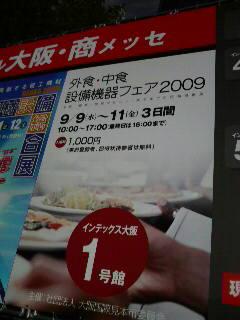 外食・中食 設備機器フェア