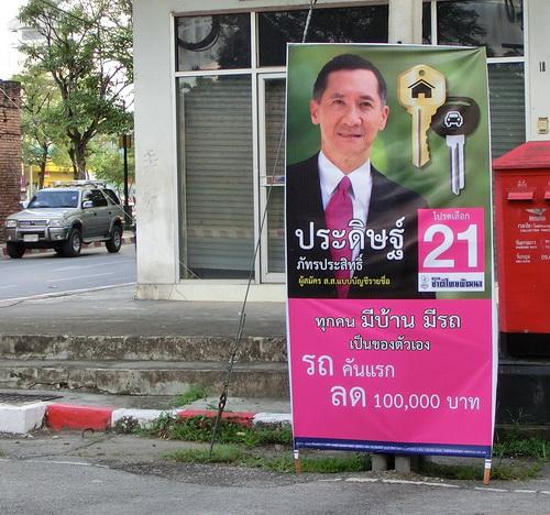 1-選挙 7