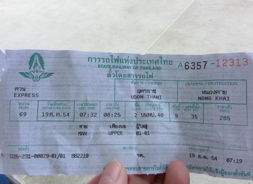 96-Laos 003