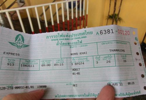 95-tanareng 0043