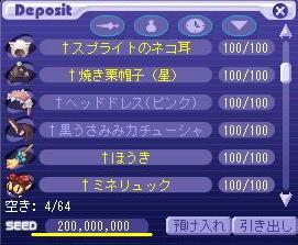 銀行200M達成!