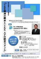 110908 堀様講演会チラシ