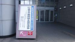 NEC_2512.jpg