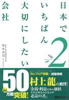 nihonde_itiban_taisetunisitai_kaisya_2.jpg