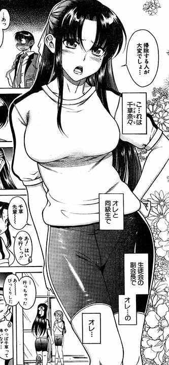 ナナとカオル第1話02