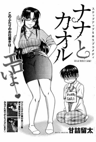 ナナとカオル第2話01
