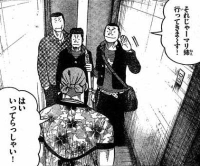WORST第90話01