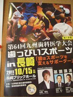 はっぴぃスポーツ1105181