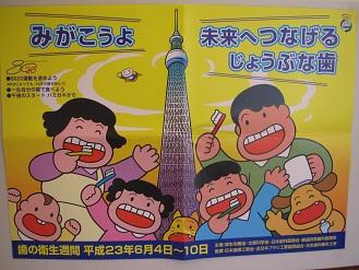 歯の衛生週間1105231
