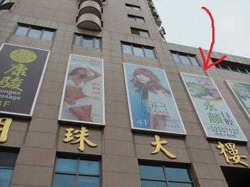 上海歯科1107202