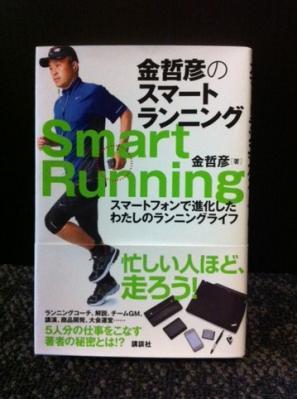 smartrun-thumb-360x482-2451.jpg