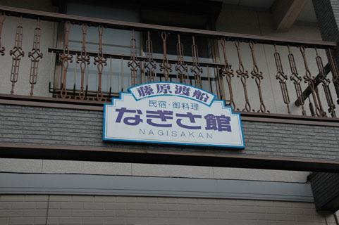 DSC_0683nagisa.jpg