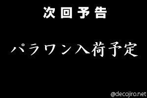 decojiro-20100108-220727.jpg