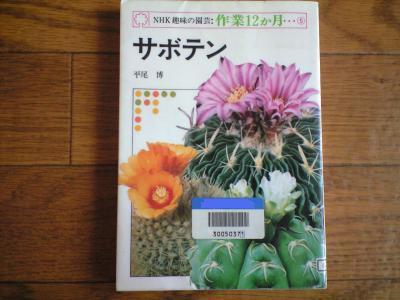 1021サボテンの本