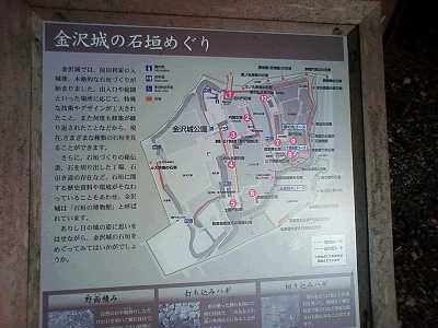 金沢城の石垣めぐり
