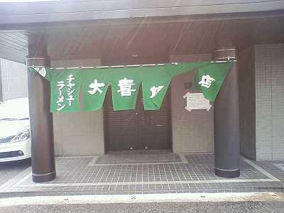 チャーシューラーメン専門店