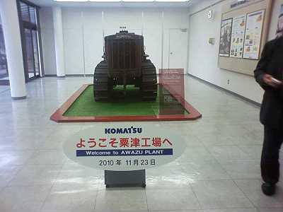 コマツ粟津工場見学