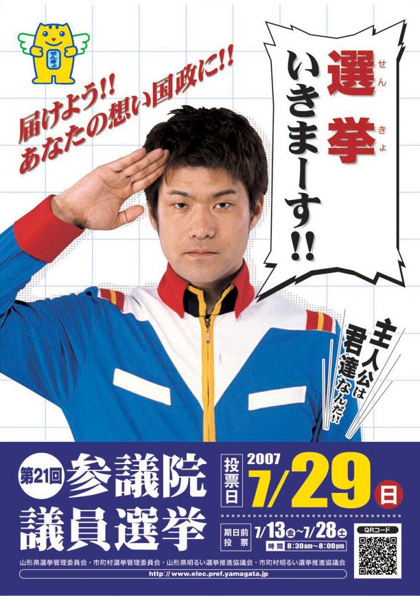 20070727yamagata.jpg