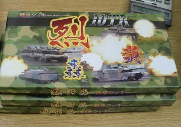 戦車クッキー 烈RETSU炎EN轟GO