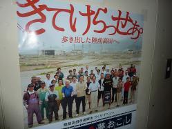 震災ボランティア キャンプツーリング 006