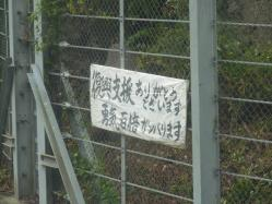 震災ボランティア キャンプツーリング 025