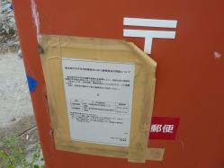 震災ボランティア キャンプツーリング 090