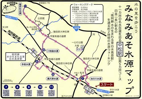 水源マップ2