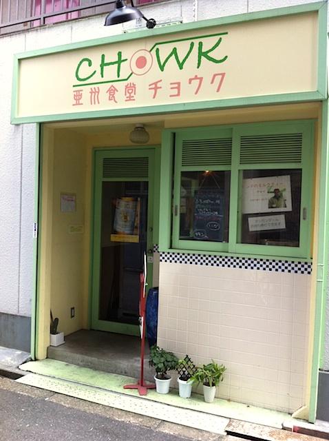 chowk01.jpg
