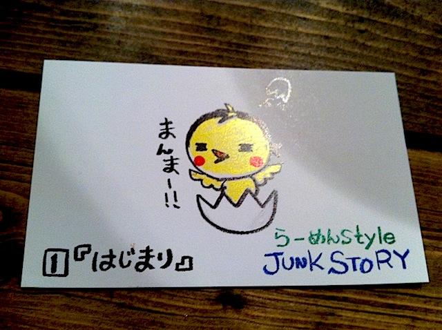 junk00.jpg