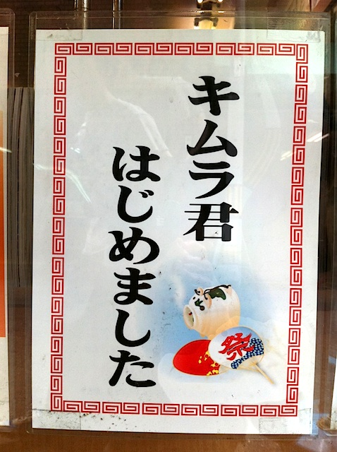 kimurakun02.jpg