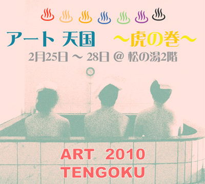 art-tengoku-top1.jpg