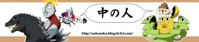 nakasoku-banner02.jpg