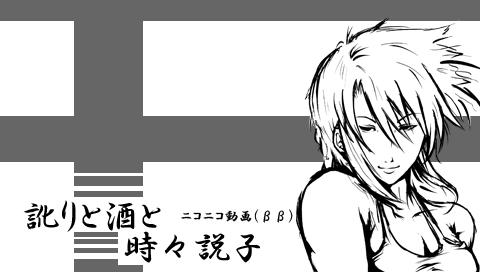 PSP_NAMAKO_02