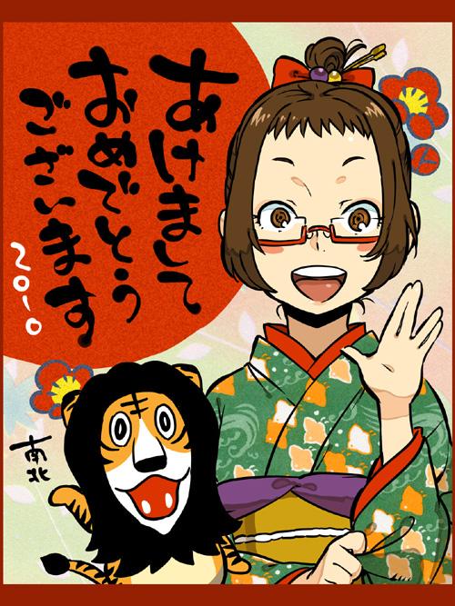 2010_nenga_m.jpg