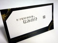 植木のアオノケシキで熊本ブロガーオフ!
