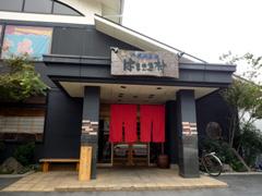 熊本市東部の居酒屋はまさき村の夫婦ランチ♪