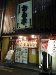 日本橋のお多幸本店で関東風おでんに初挑戦!