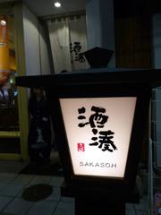 下通りの酒湊サンロード店で熊本ブロガーオフ♪