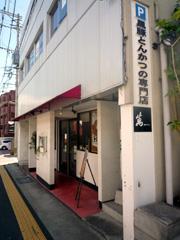 熊本市東部のとんかつ専門店 萬でとんかつランチ♪