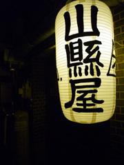 清川の山縣屋で面白フレンチディナー♪